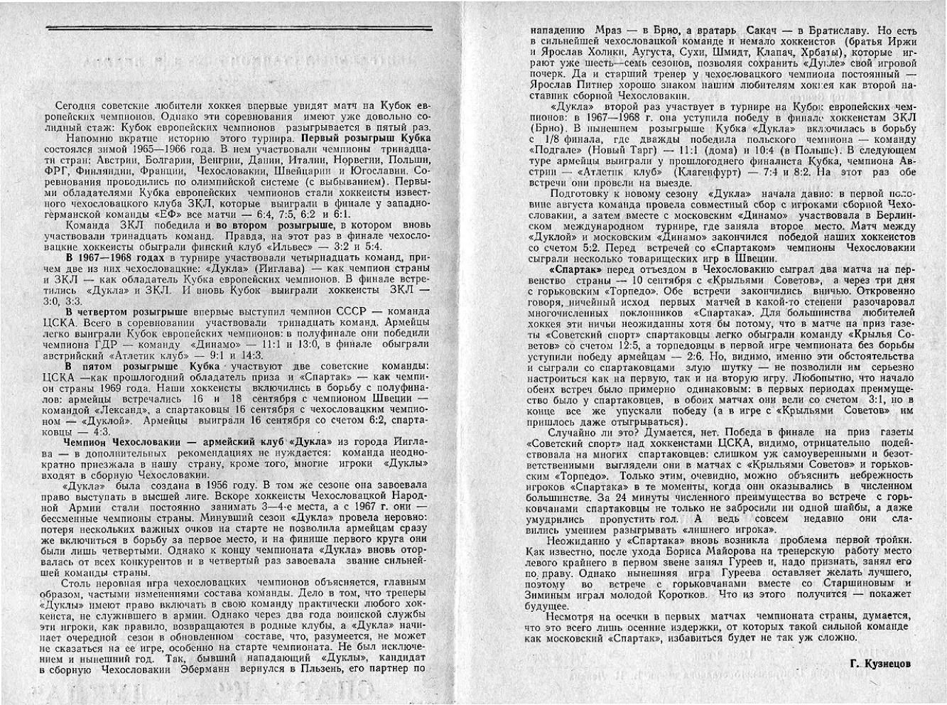1970.09.19. Спартак - Дукла, Йиглава (ЧССР) (Кб. ЕЧ, 1`2 фин.)_02.png