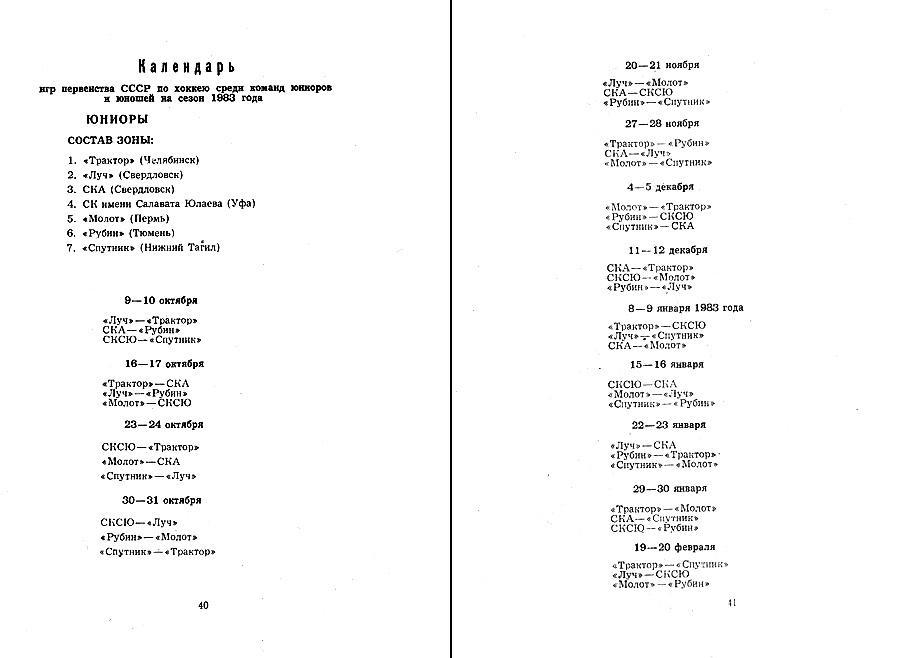 ¦е¦-¦¦¦¦¦¦¦¦ - ¦гTД¦- - 1982-83_021.jpg