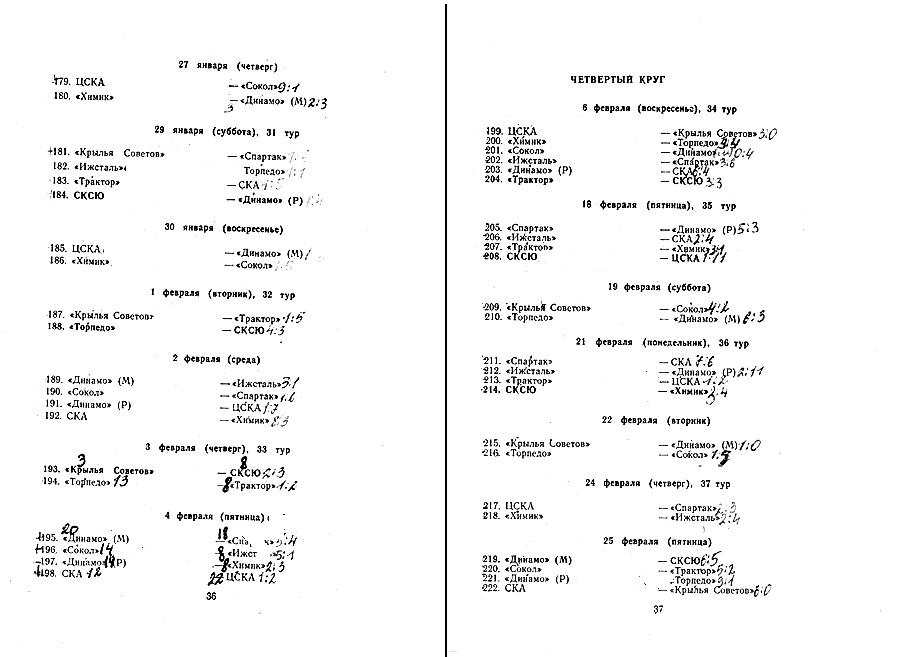 ¦е¦-¦¦¦¦¦¦¦¦ - ¦гTД¦- - 1982-83_019.jpg