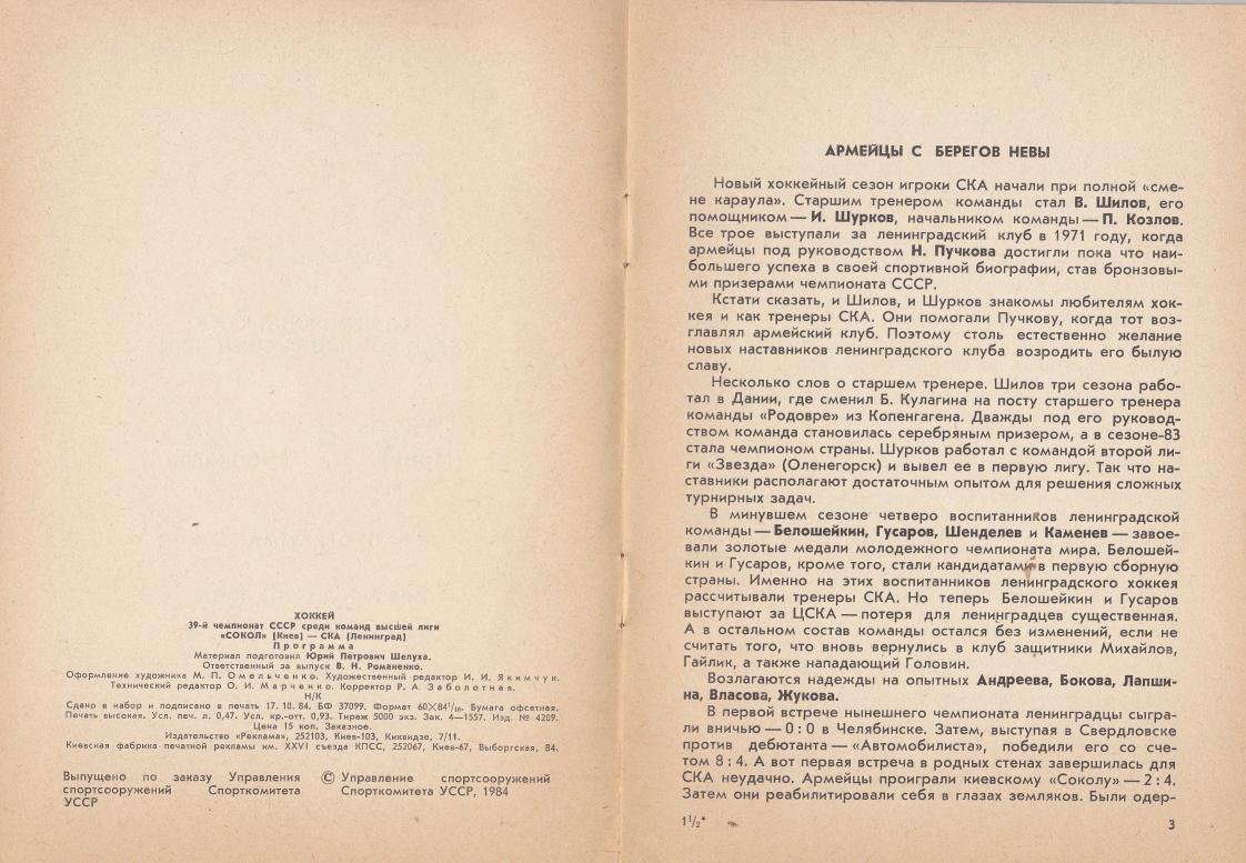 1984.11.24. Сокол, Киев - СКА, Ленинград (Чм. СССР)_03.png