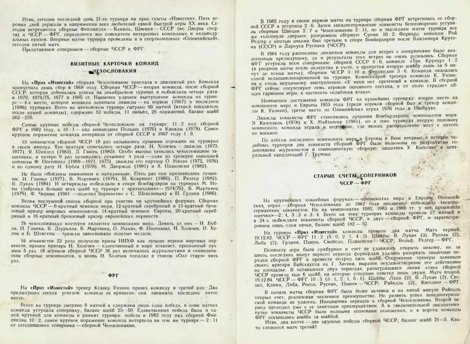 1987.12.22. ЧССР - ФРГ (Приз Известий)_02.png