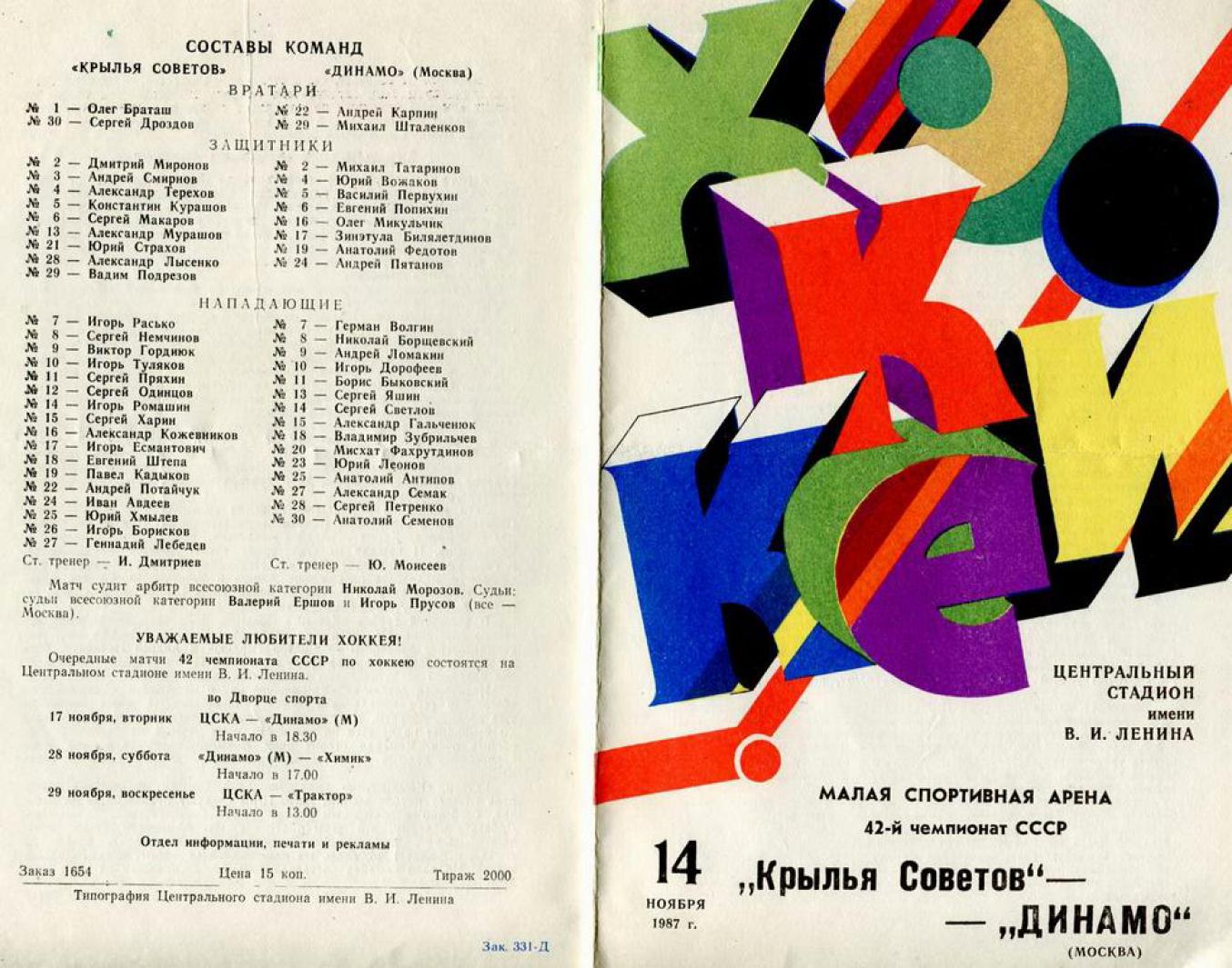 1987.11.14. Крылья Советов - Динамо (Чм. СССР)_01.png