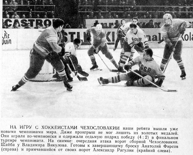 СССР - ЧССР.jpg