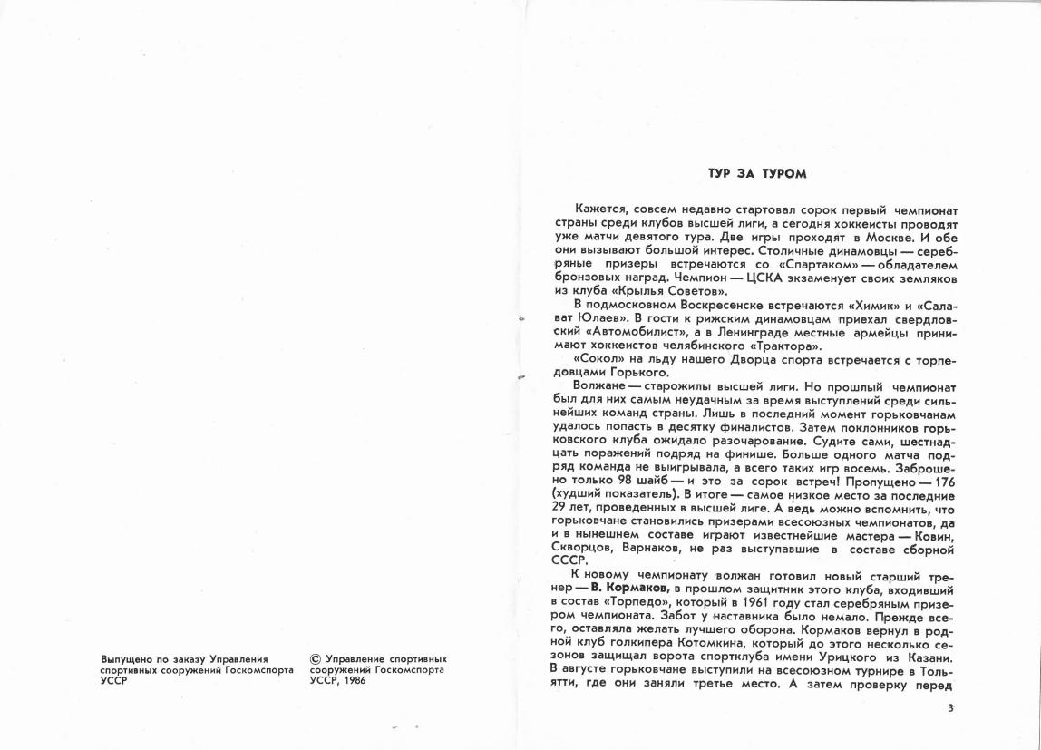 1986.10.12. Сокол, Киев - Торпедо, Горький (Чм. СССР)_03.png