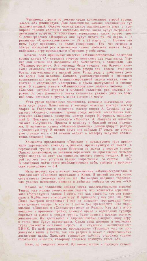 1981.03.19-20. Торпедо, Ярославль - Машиностроитель, Киев (Чм. СССР, 2 лига)_02.png
