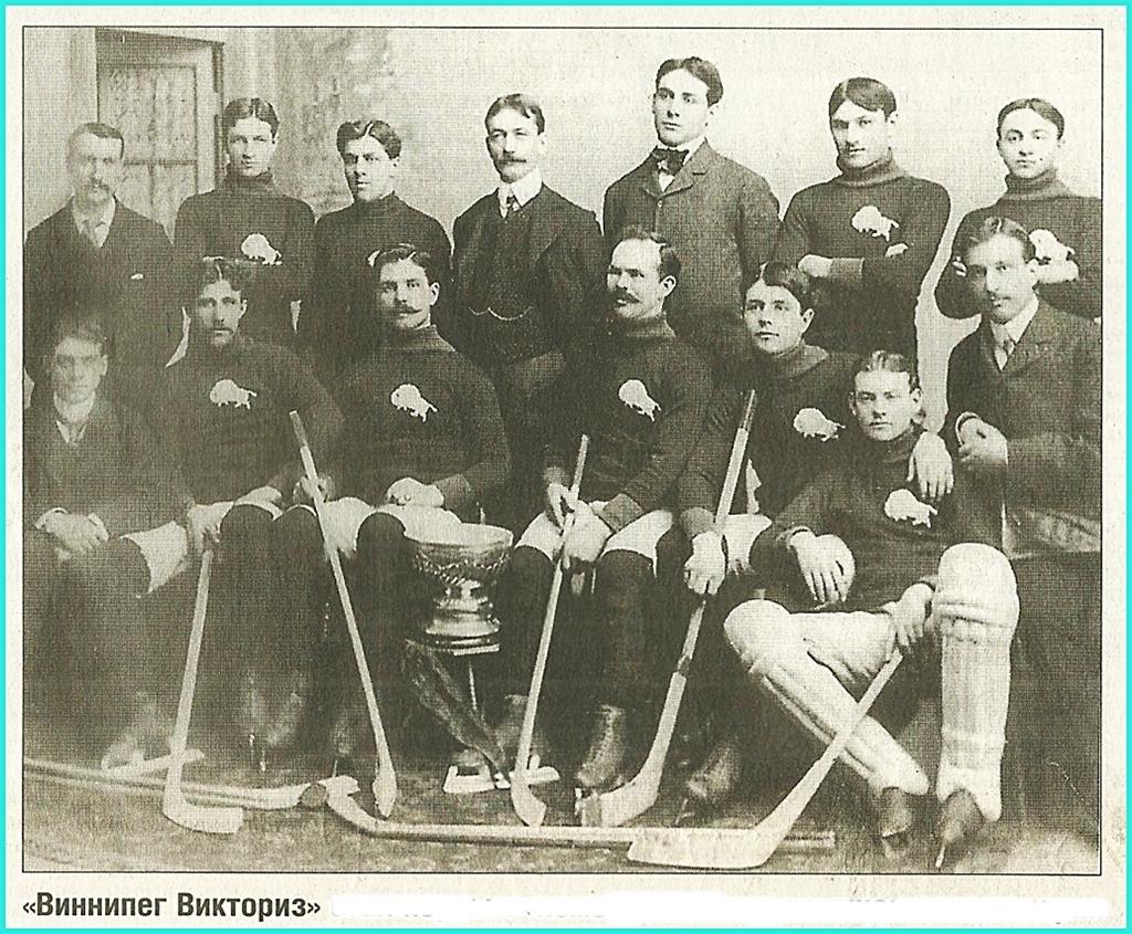 1901г.  Виннипег Викториас..jpg