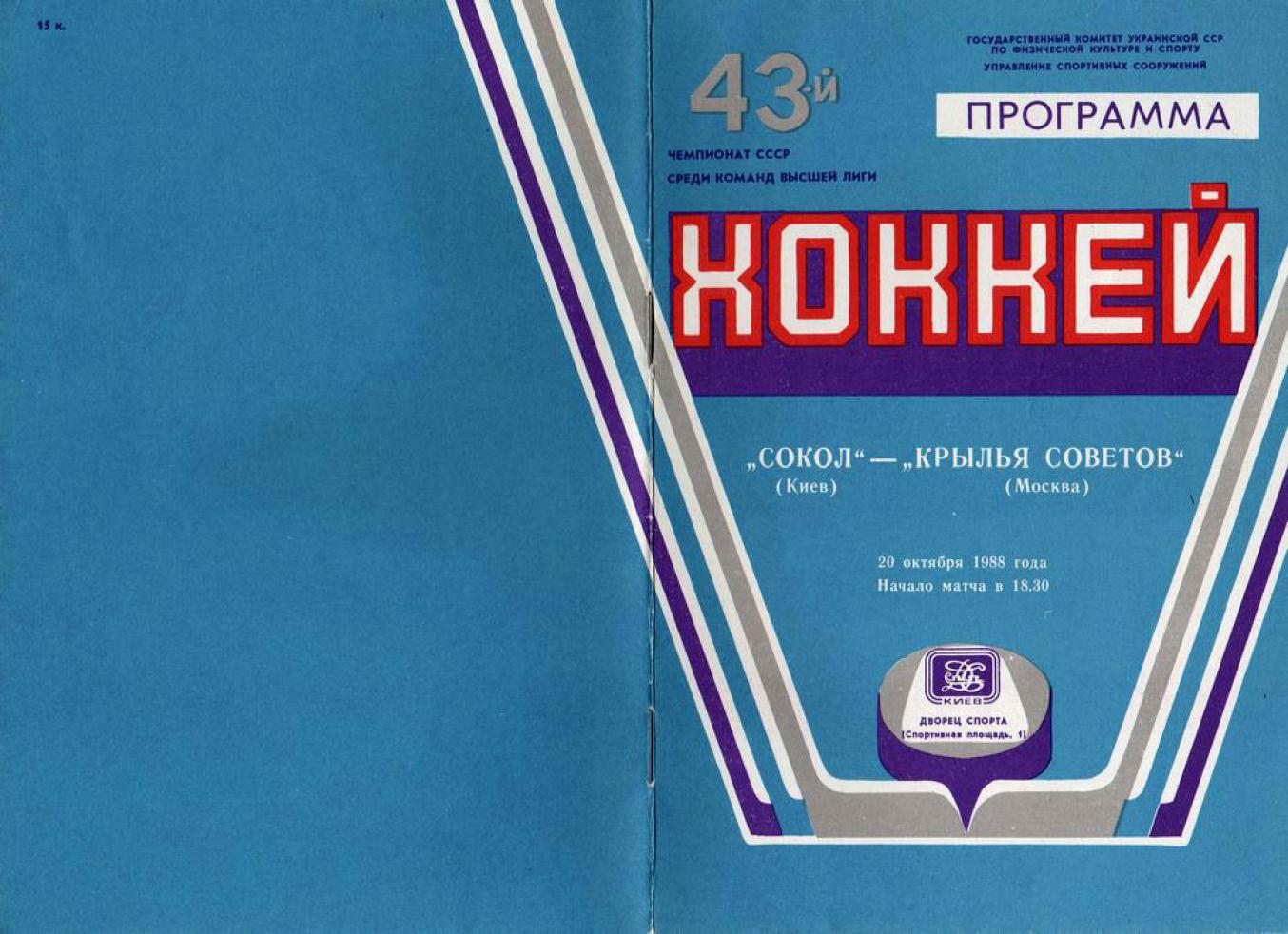 1988.10.20. Сокол, Киев - Крылья Советов (Чм. СССР)_01.png