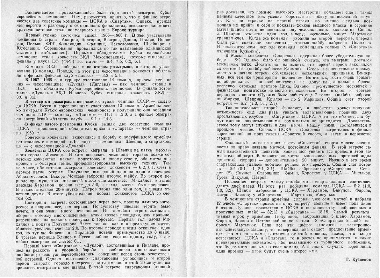1970.10.08-10. Спартак - ЦСКА (Кб. ЕЧ, Финал)_02.png