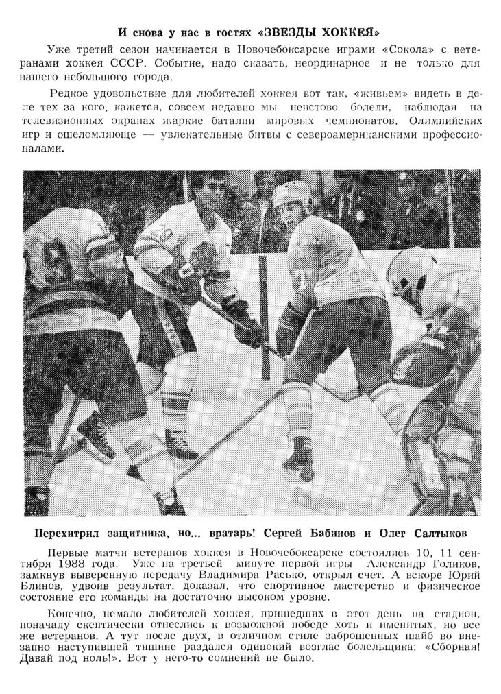 Программа - 1990 Звезды хоккея СССР_02.png