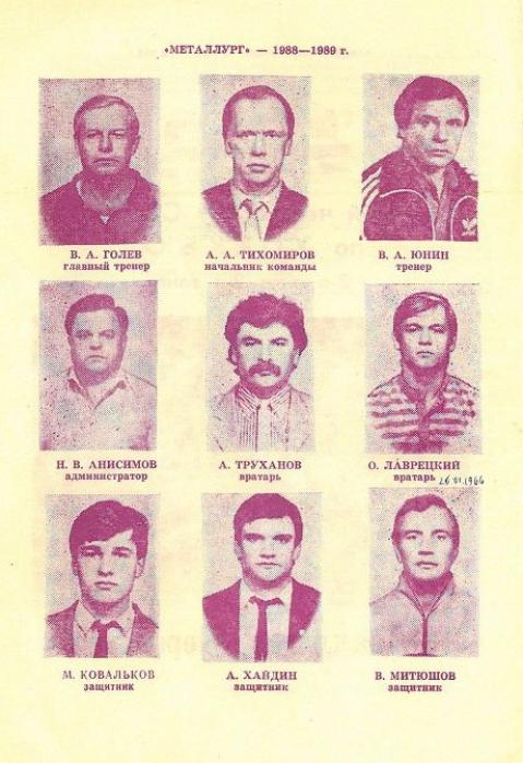 Хоккей 1988-89. Программа сезона. Вторая лига. Металлург, Череповец_02.png