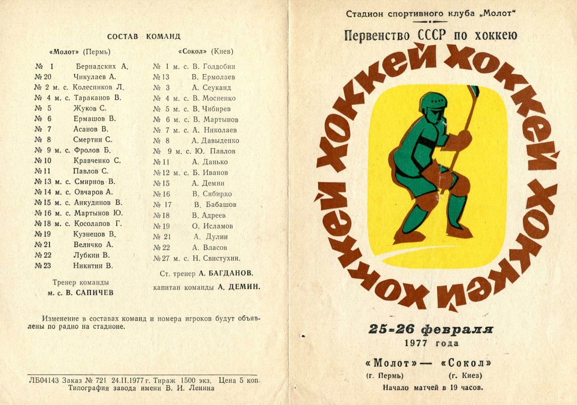 1977.02.25-26. Молот, Пермь - Сокол, Киев (Чм. СССР, 1 лига)_01.png