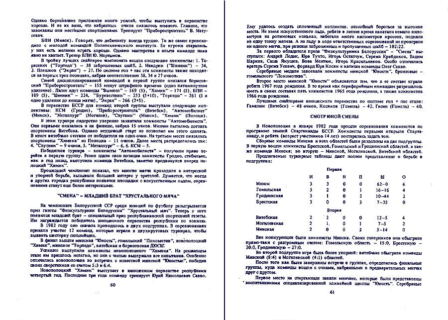 ¦е¦-¦¦¦¦¦¦¦¦ - ¦Ь¦¬¦-TБ¦¦ - 1982-83_032.jpg