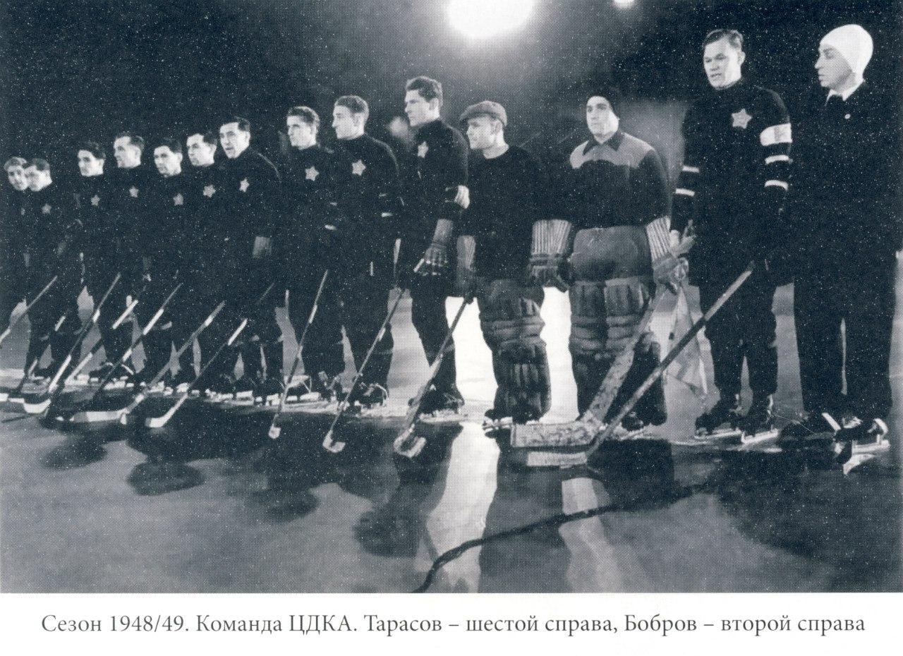 Чемпион СССР - 1949 г..jpg