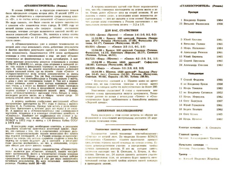 Программа (53) №20 - 1989 Станкостроитель (Рязань)_02.png