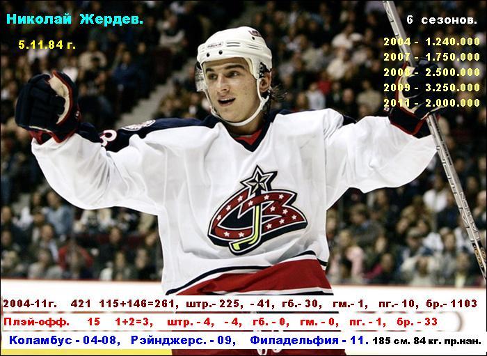Николай  Жердев..jpg