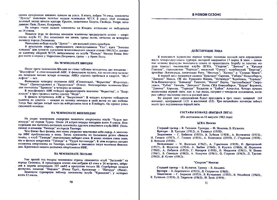 ¦е¦-¦¦¦¦¦¦¦¦ - ¦Ь¦¬¦-TБ¦¦ - 1982-83_037.jpg