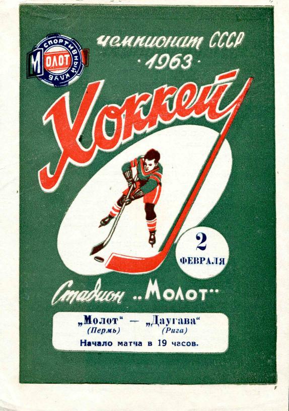 1963.02.02. Молот, Пермь - Даугава, Рига (Чм. СССР)_01.png