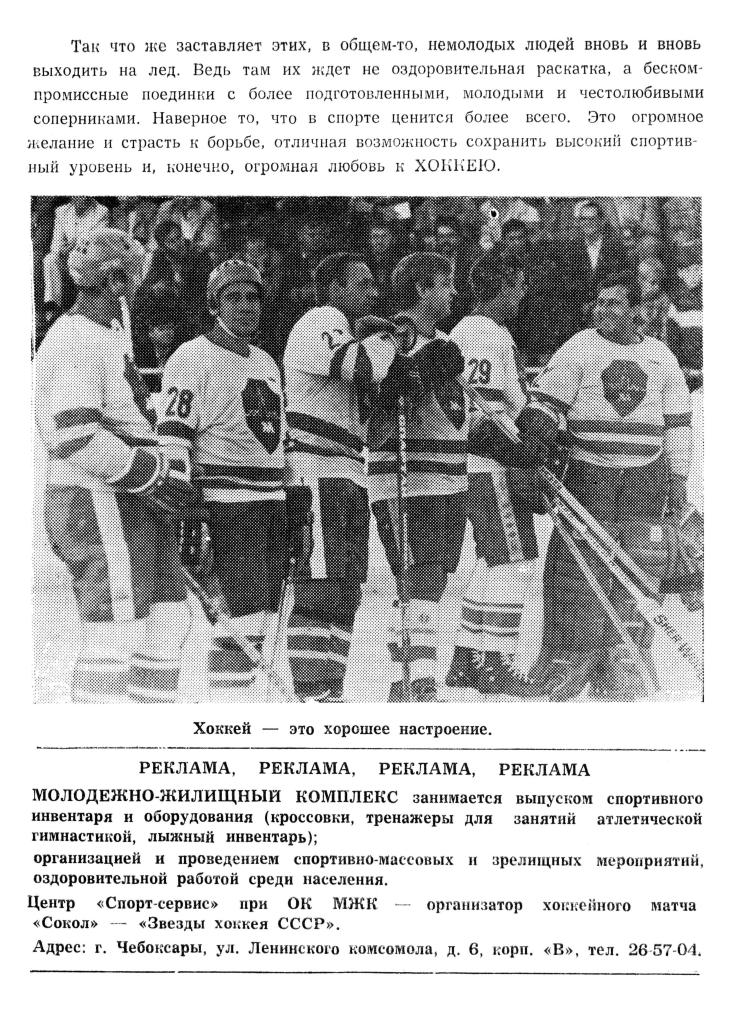 Программа - 1990 Звезды хоккея СССР_04.png