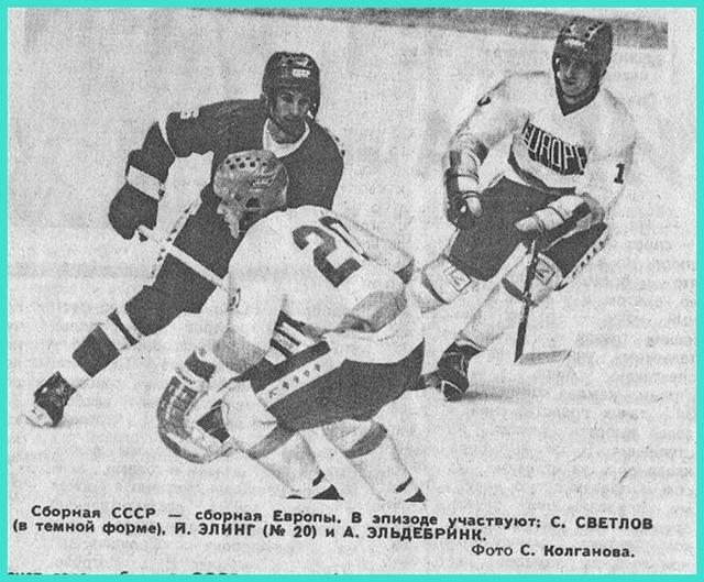 1984 год, сборная СССР - Сборная Европы  7 - 3..jpg