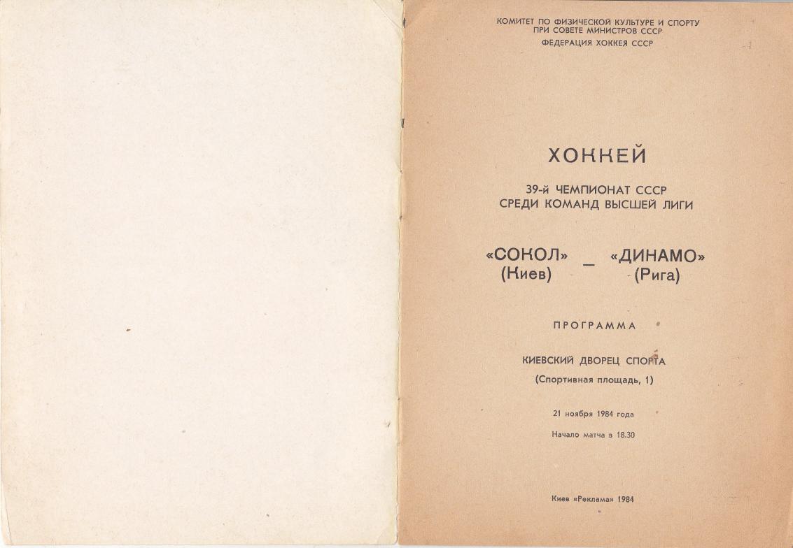 1984.11.21. Сокол, Киев - Динамо, Рига (Чм. СССР)_02.png