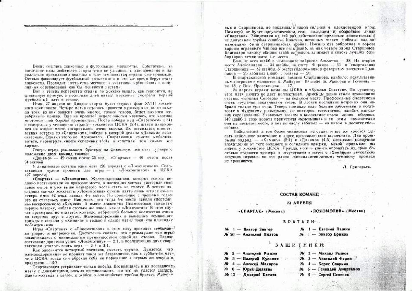 1964.04.23-24. Спартак - Локомотив. ЦСКА - Крылья Советов (Чм. СССР)_02.png