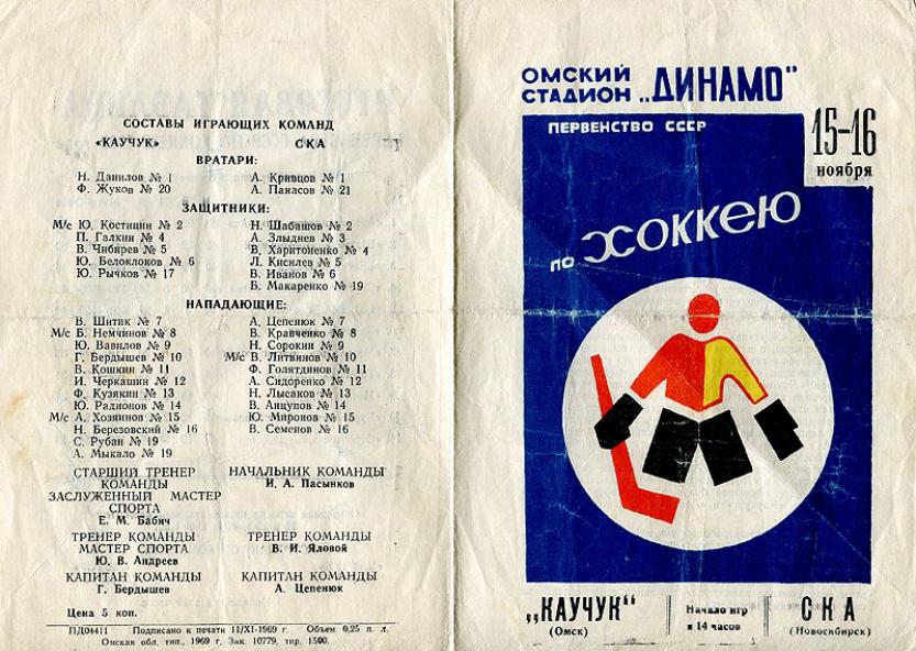 1969.11.15-16. Каучук, Омск - СКА, Новосибирск (Чм. СССР, 2 группа)_01.png