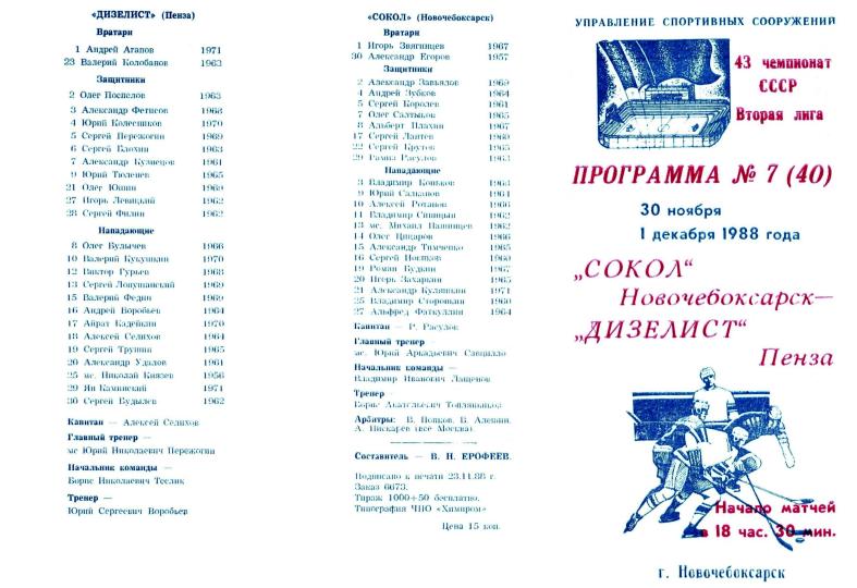 Программа (40) №7 - 1988 Дизелист (Пенза)_01.png