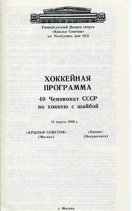 11.03.86г. - 1.jpg