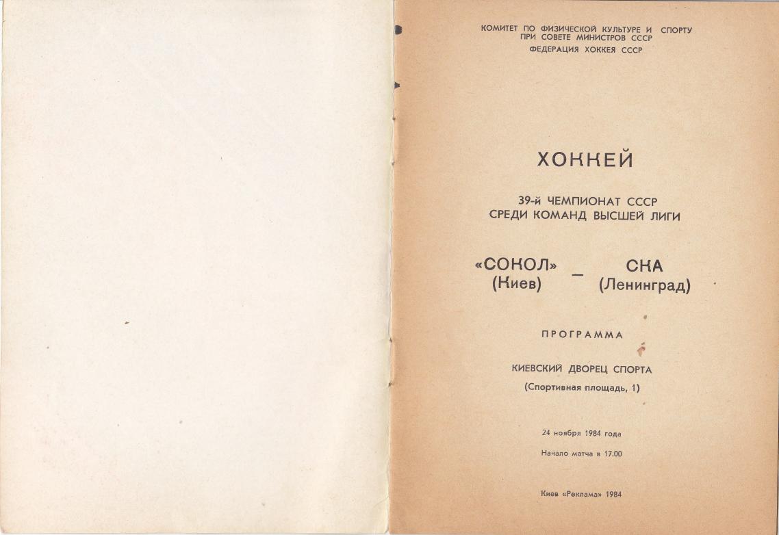 1984.11.24. Сокол, Киев - СКА, Ленинград (Чм. СССР)_02.png