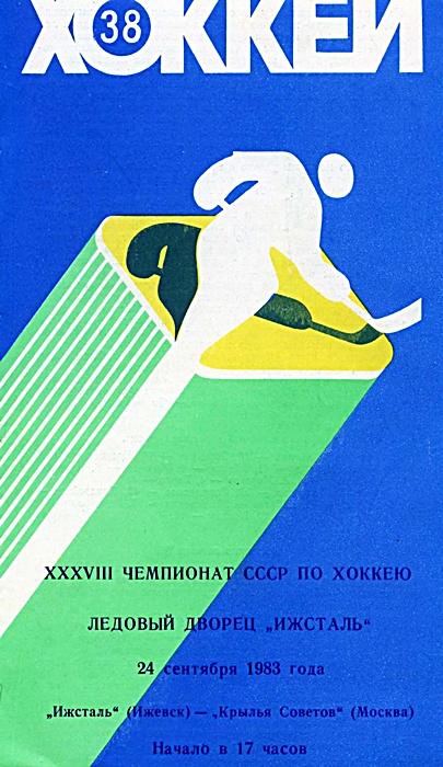 1983.09.24_-_1.jpg