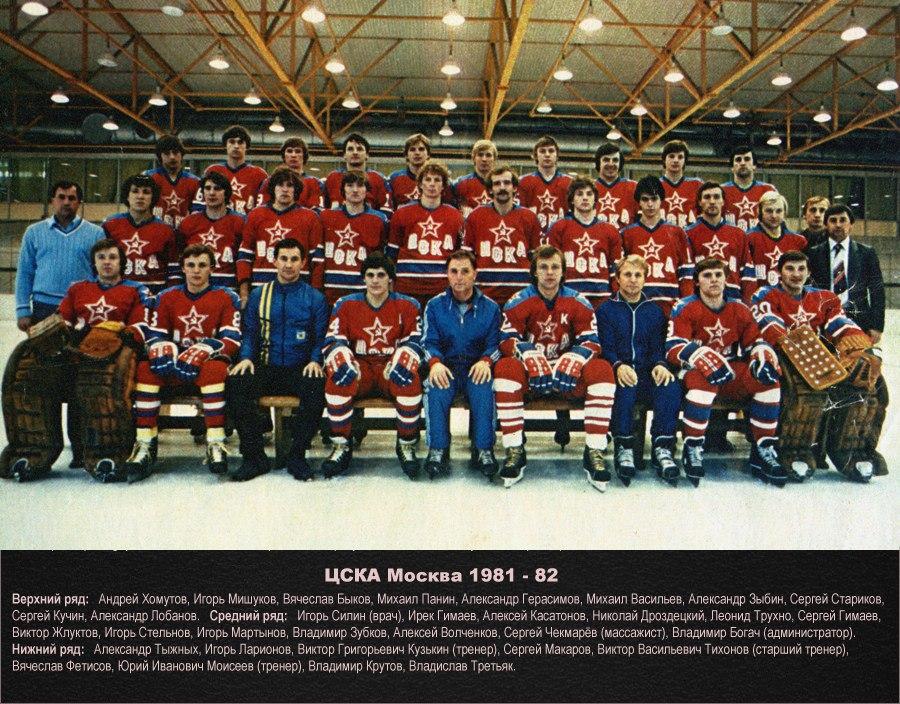 Чемпион СССР - 1982 г..jpg