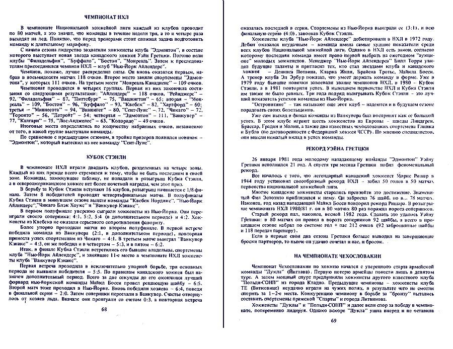 ¦е¦-¦¦¦¦¦¦¦¦ - ¦Ь¦¬¦-TБ¦¦ - 1982-83_036.jpg