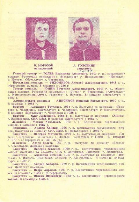 Хоккей 1988-89. Программа сезона. Вторая лига. Металлург, Череповец_05.png