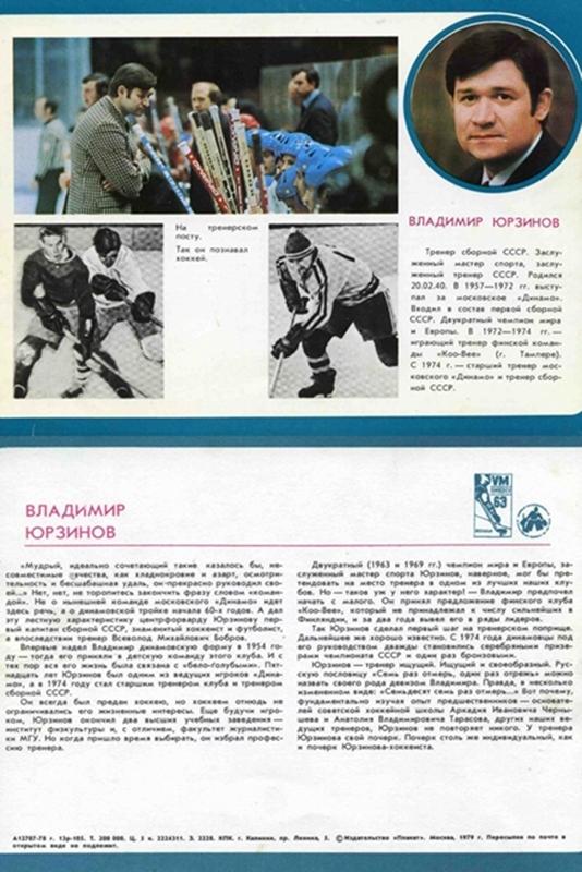 Владимир  Юрзинов..jpg