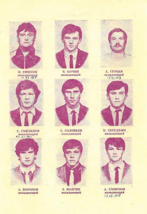 Хоккей 1988-89. Программа сезона. Вторая лига. Металлург, Череповец_04.png