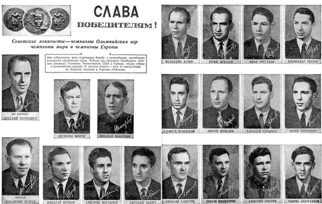 Чемпионы  ОИ - 1956 г..jpg