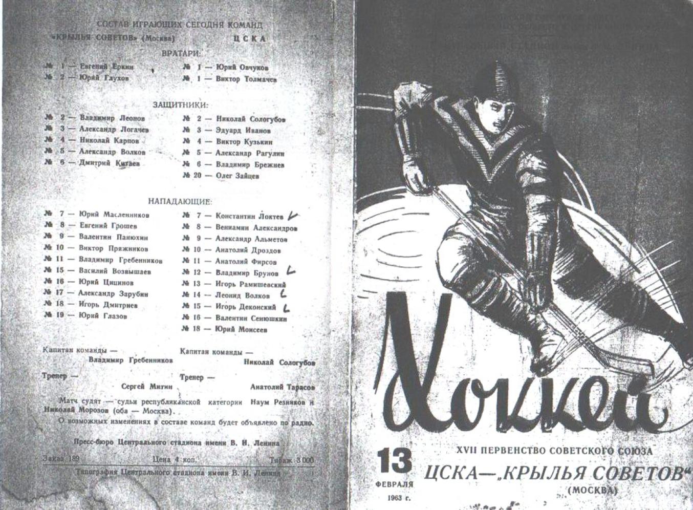 1963.02.13. ЦСКА - Крылья Советов (Чм. СССР)_01.png