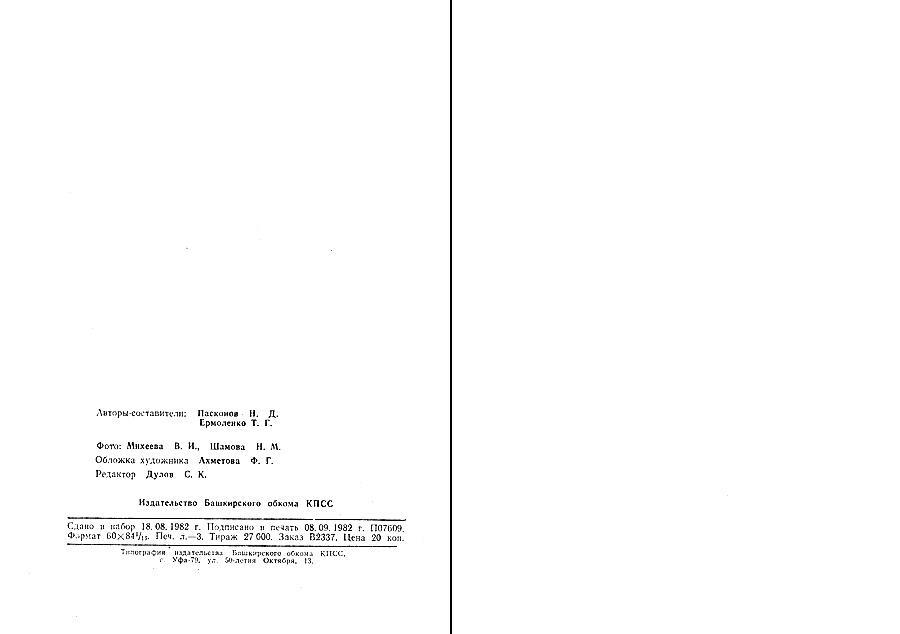 ¦е¦-¦¦¦¦¦¦¦¦ - ¦гTД¦- - 1982-83_025.jpg
