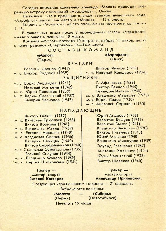 1963.02.17. Молот, Пермь - Аэрофлот, Омск (Чм. СССР)_02.png