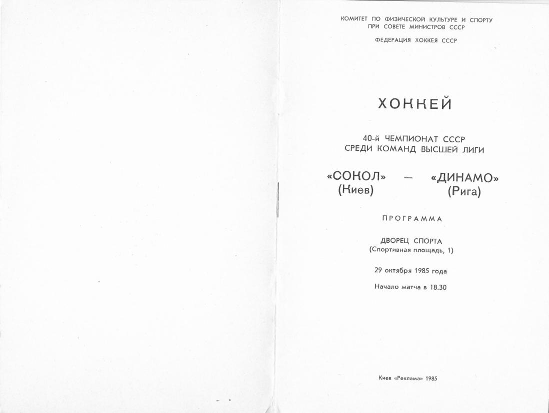 1985.10.29. Сокол, Киев - Динамо, Рига (Чм. СССР)_02.png