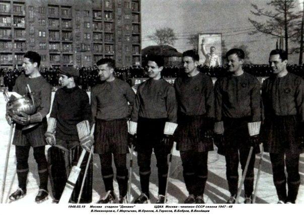 Чемпион СССР 1948 г..jpg