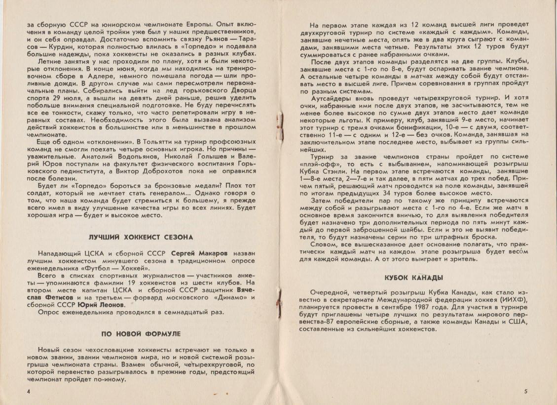 1985.09.23. Сокол, Киев - Торпедо, Горький (Чм. СССР)_05.png