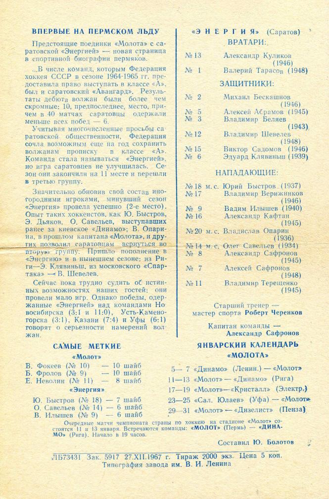 1967.12.28-29. Молот, Пермь - Энергия, Саратов (Чм. СССР, 2 группа)_03.png