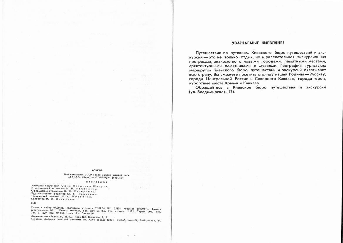 1986.10.12. Сокол, Киев - Торпедо, Горький (Чм. СССР)_06.png