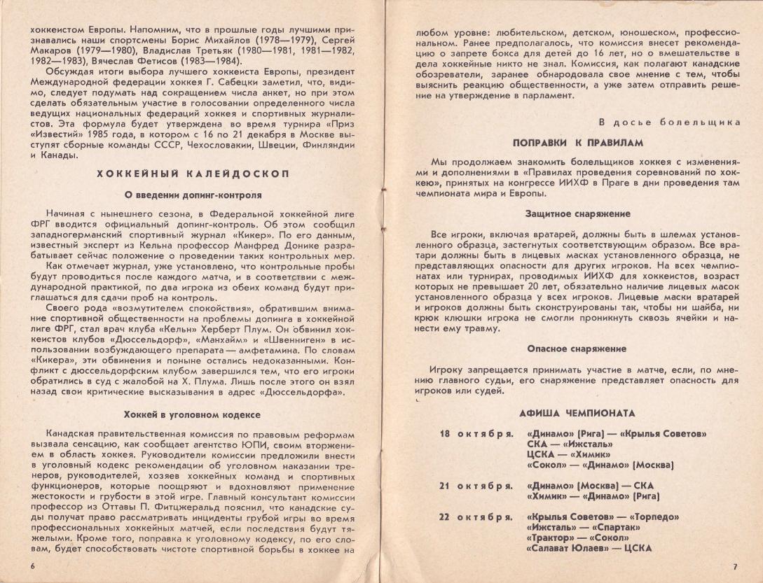 1985.10.18. Сокол, Киев - Динамо (Чм. СССР)_05.png
