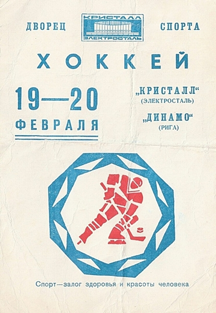 19-20.1973..jpg