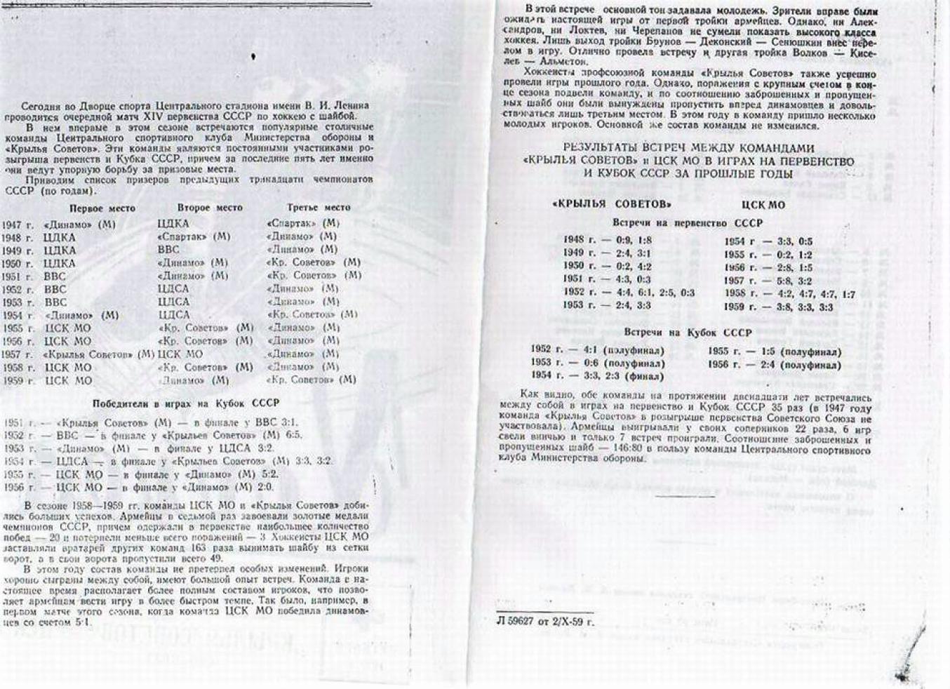 1959.10.04. Крылья Советов - ЦСК МО (Чм. СССР)_02.png
