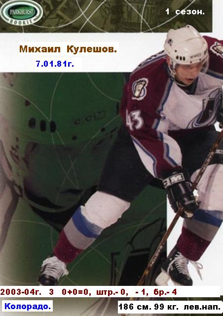 Михаил  Кулешов..jpg