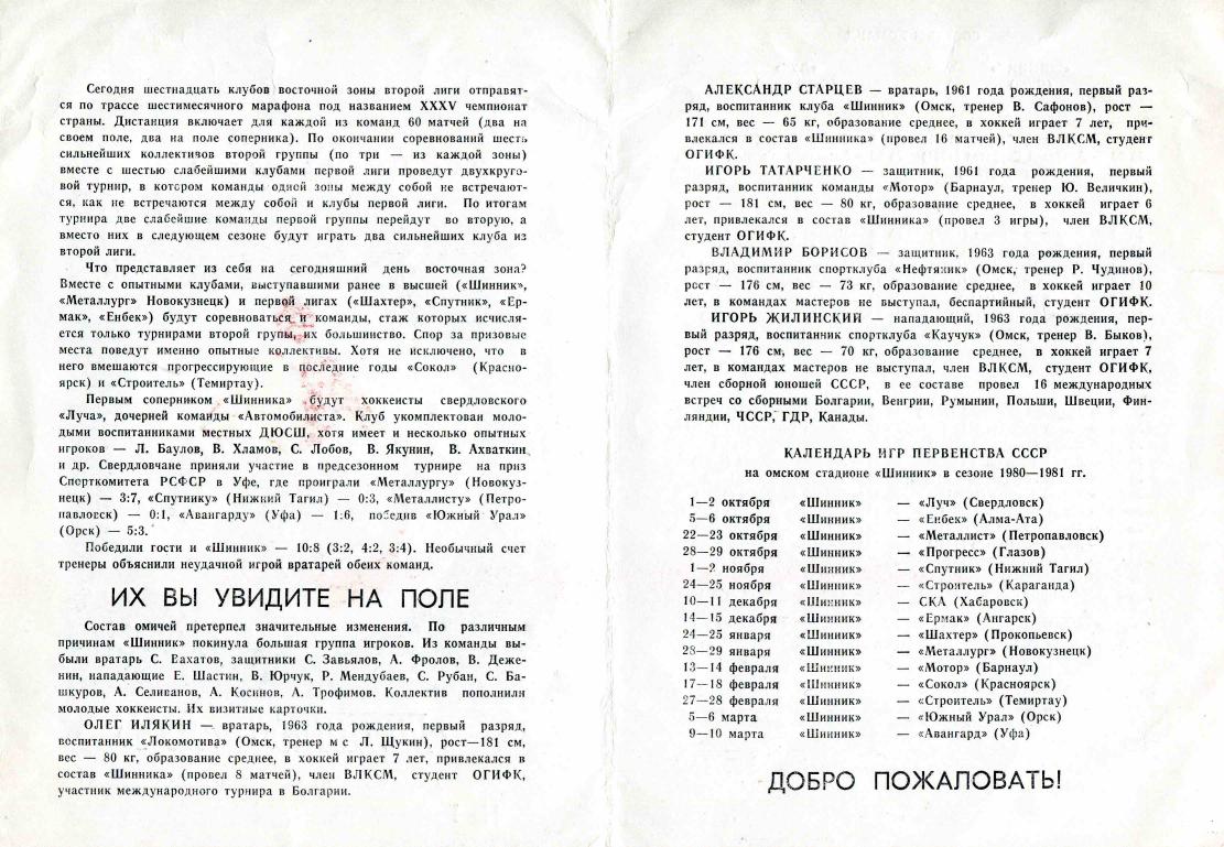 1980.10.01-02. Шинник, Омск - Луч, Свердловск (Чм. СССР, 2 лига)_02.png