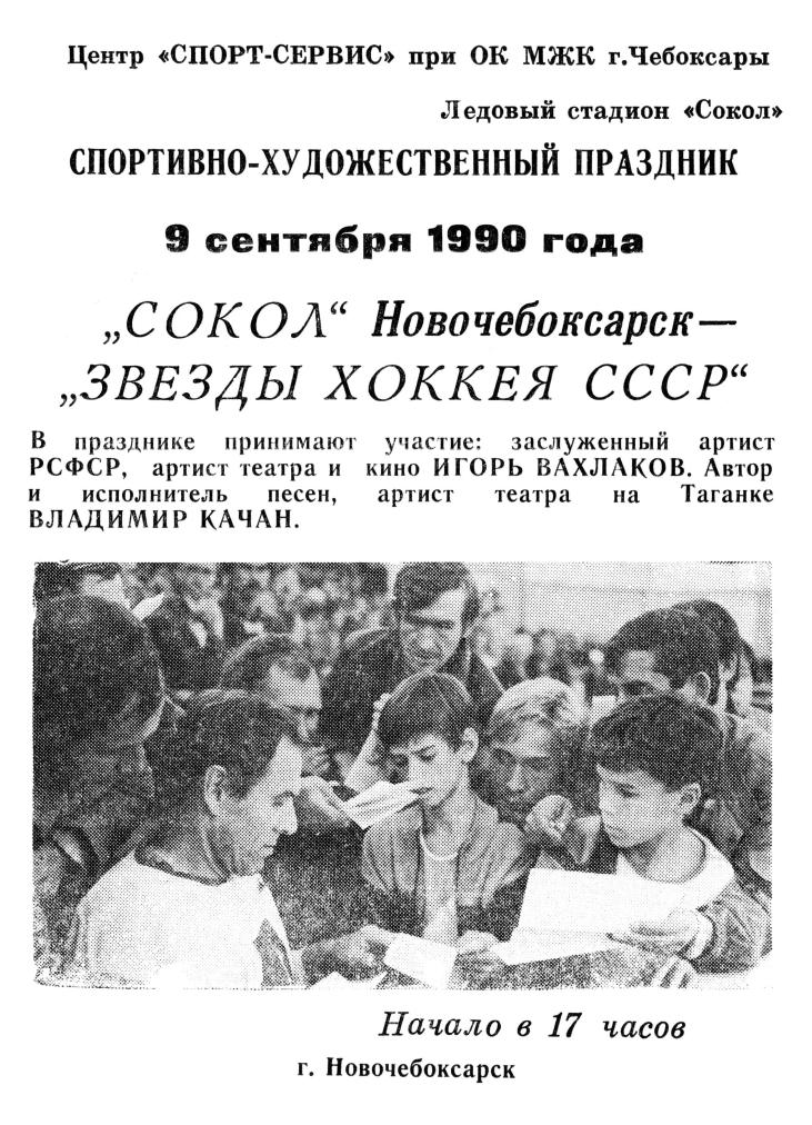 Программа - 1990 Звезды хоккея СССР_01.png